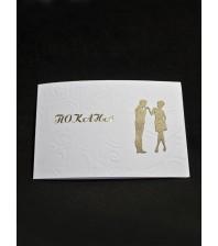 Покана за сватба П14