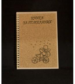 Книга за пожелания 07