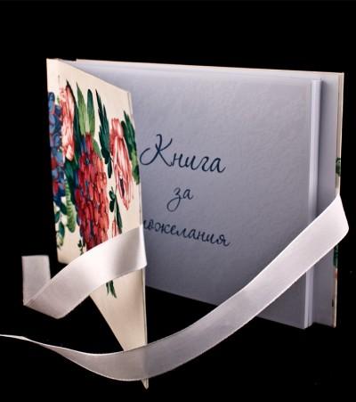 Сватбена книга за пожелания 03