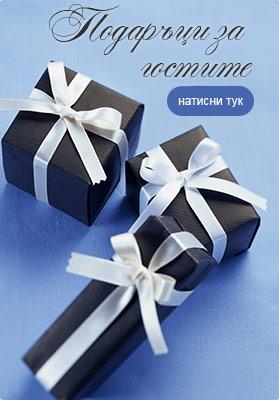 Подаръци за гостите